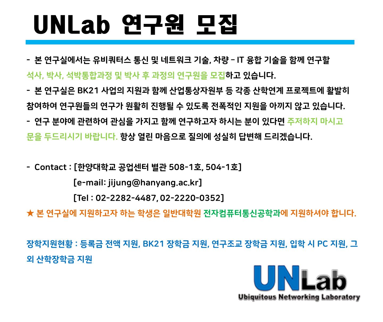 UNLab 연구원 모집 배너.png